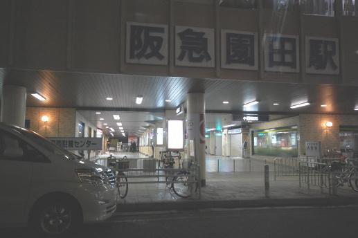 夜のアパート駅までの道 園田駅