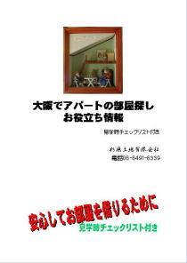大阪でアパートのお部屋探しの小冊子